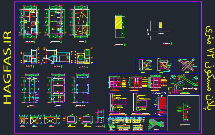 طراحی پلان مسکونی همکف 72 متری تک واحدی (ویلایی)