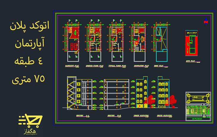 اتوکد پلان آپارتمان 4 طبقه 75 متری