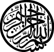 پک فونت بسم الله الرحمن الرحیم