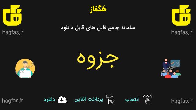 مجموعه تست ادبیات فارسی 2