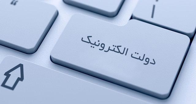 پاورپوینت دولت الکترونیک : Egovernment راهکارهای  پیاده سازی