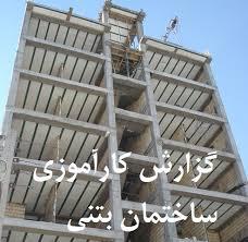 گزارش کارآموزی مهندسی ساختمان