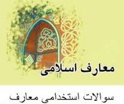 سوالات معارف اسلامی آزمون استخدامی و دستگاه های اجرایی کشور به همرا پاسخ