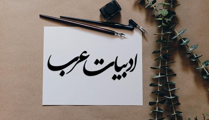 تحلیل و بررسی سیر تاریخی زبان و ادبیات عرب در ایران از دوره صفویه تا قاجاریه