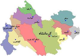 تحلیل و بررسی و مطالعه مسائل جغرافیای سیاسی و امنیتی استان کرمانشاه