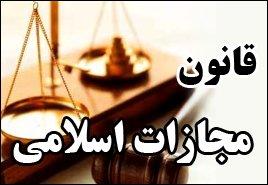 تحلیل و بررسی حقوقی ماده 630 قانون مجازات اسلامی
