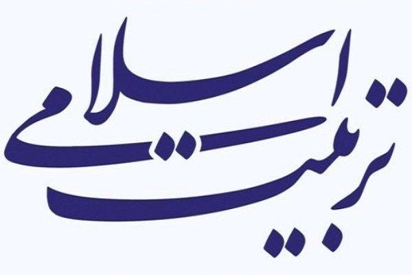 تحلیل و بررسی جهانی بودن تربیت با استفاده از آموزه های اسلام