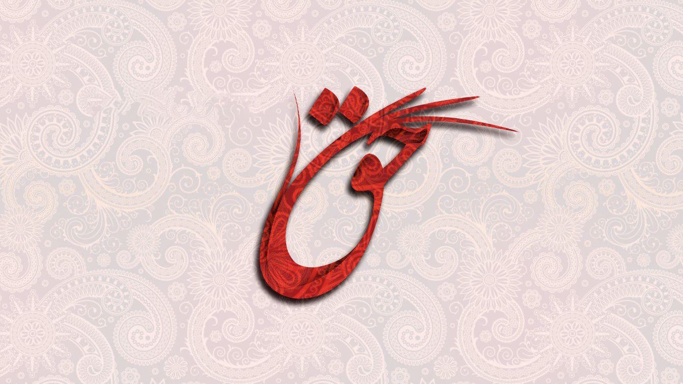تحلیل و بررسی شناسایی و مشخص نمودن معنای حق و مصادیق آن در قرآن و روایات