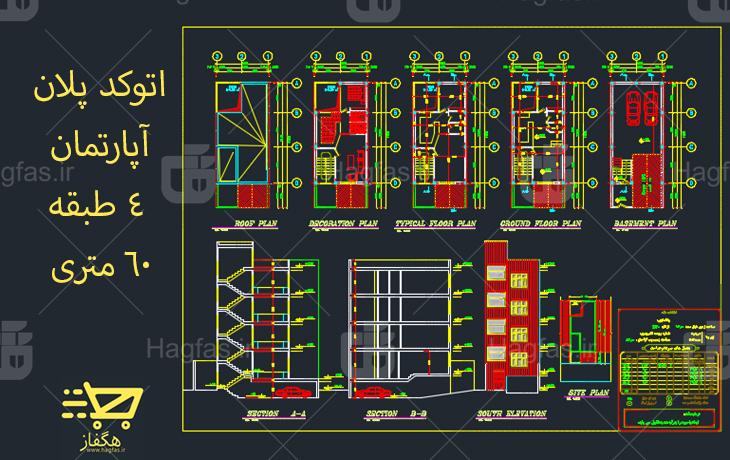اتوکد پلان آپارتمان 4 طبقه 60 متری