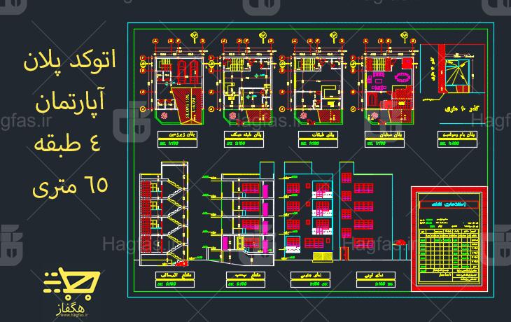 طراحی آپارتمان 4 طبقه 65 متری  با جزئیات کامل