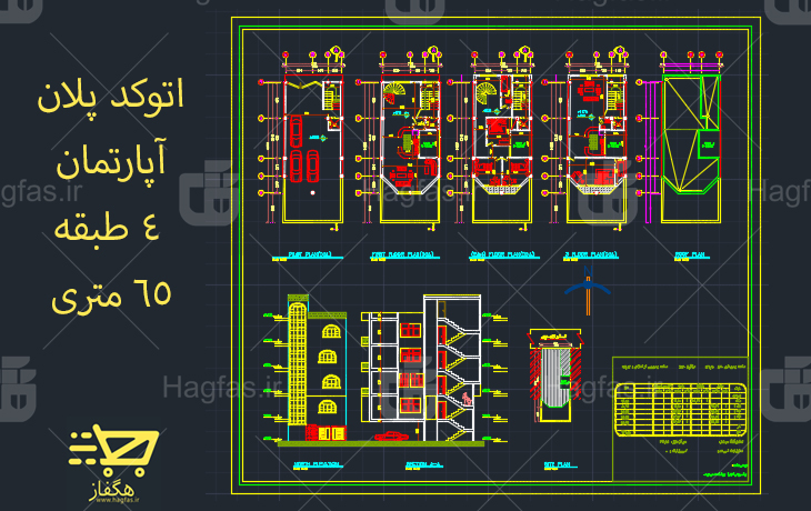 طراحی آپارتمان 4 طبقه 190 متری دوبلکس  با جزئیات کامل