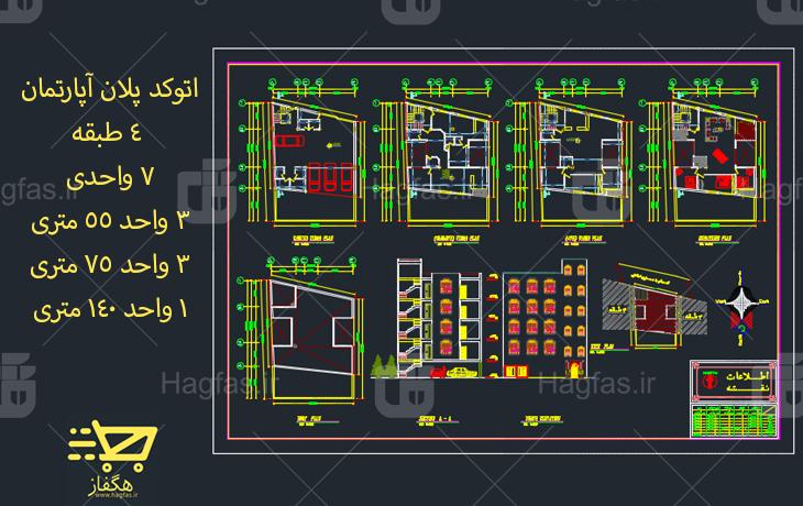 طراحی آپارتمان 4 طبقه 7 واحدی 140 متری  با جزئیات کامل