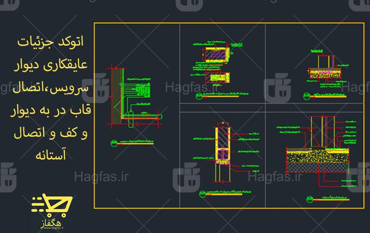 اتوکد جزئیات عایقکاری دیوار سرویس،اتصال قاب در به دیوار و کف،اتصال آستانه