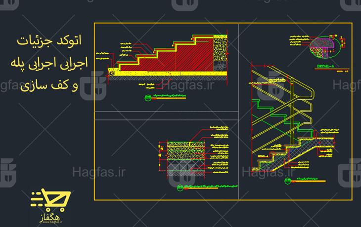 اتوکد جزئیات اجرایی پله و کف سازی