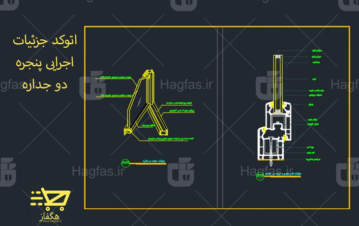 اتوکد جزئیات اجرایی پنجره دو جداره
