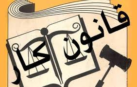 تحقیق قانون کار جمهوری اسلامی ایران