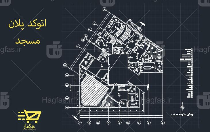 اتوکد پلان مسجد