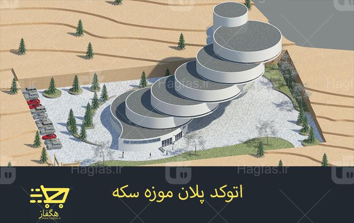 اتوکد پلان موزه سکه با تصاویر سه بعدی