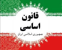 تحقیق قانون اساسی جمهوری اسلامی ایران