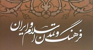 پاورپوینت تحلیل و بررسی تاریخ فرهنگ و تمدن اسلام و ایران