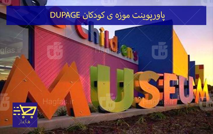پاورپوینت موزه ی کودکان DUPAGE