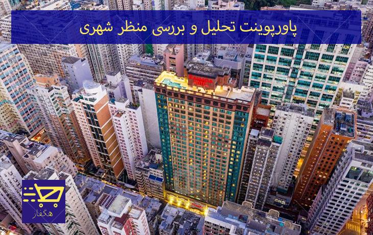 پاورپوینت تحلیل و بررسی منظر شهری