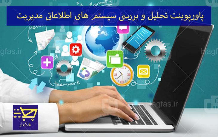 پاورپوینت سیستم های اطلاعاتی مدیریت