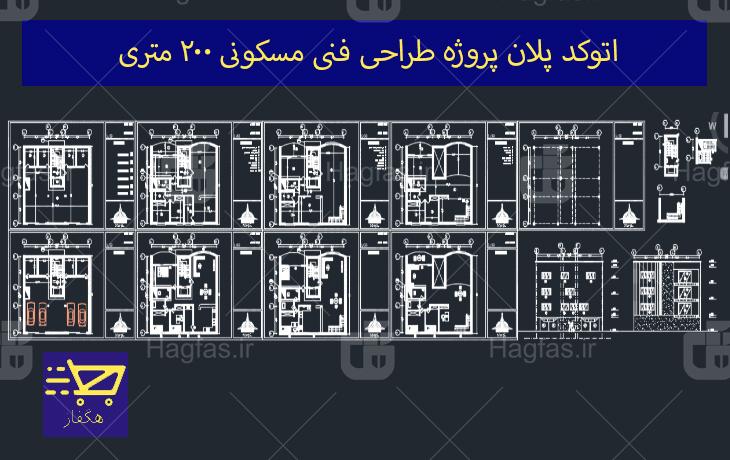 اتوکد پلان پروژه طراحی فنی مسکونی 200 متری