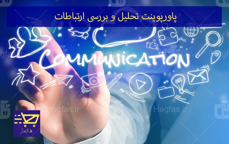 پاورپوینت تحلیل و بررسی ارتباطات