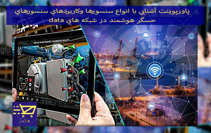 پاورپوینت آشنایی با انواع سنسورها وکاربردهای سنسورهای حسگر هوشمند در شبکه های data