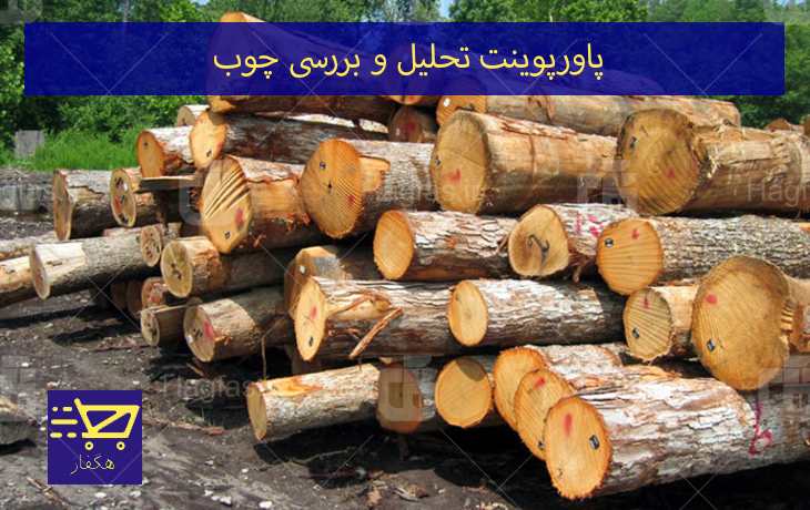 پاورپوینت تحلیل و بررسی چوب