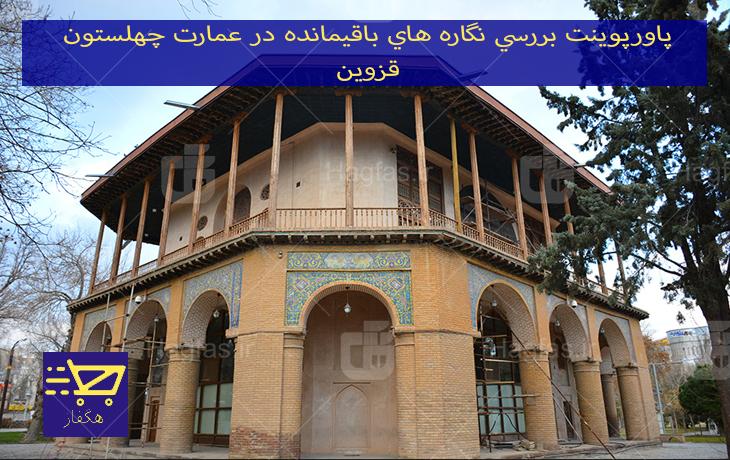 پاورپوینت بررسی نگاره های باقیمانده در عمارت چهلستون قزوین