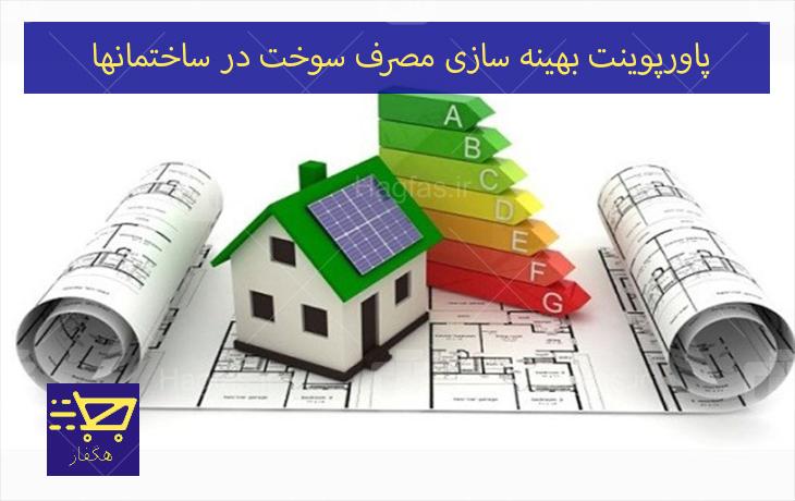 پاورپوینت بهینه سازى مصرف سوخت در ساختمانها