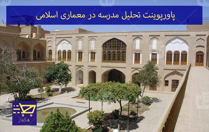 پاورپوینت تحلیل و بررسی مدرسه در معماری اسلامی