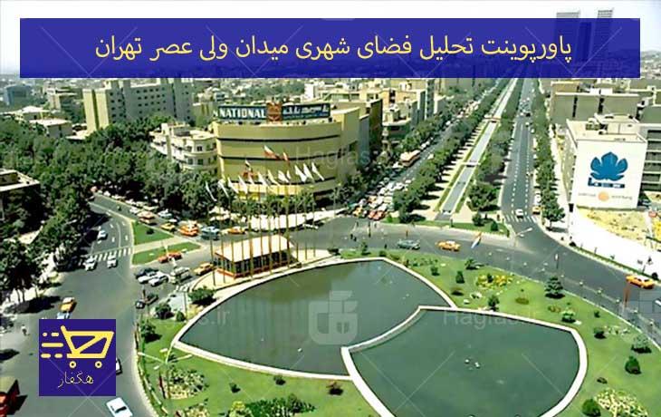 پاورپوینت تحلیل فضای شهری میدان ولی عصر تهران