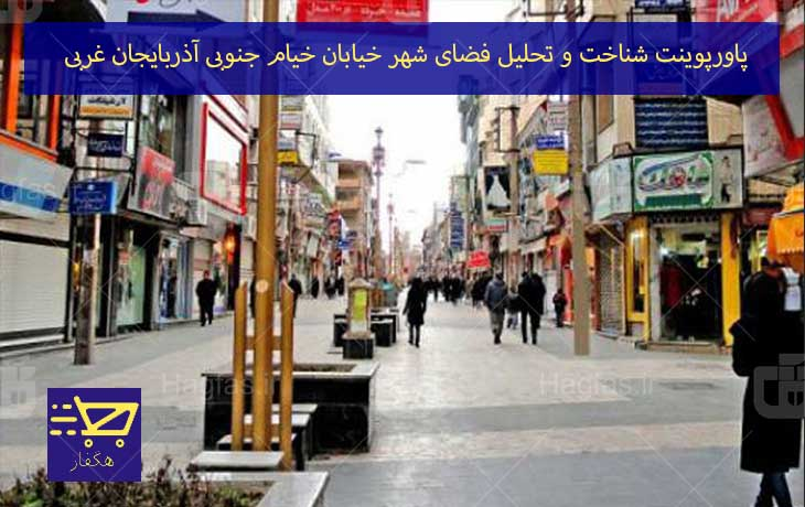 پاورپوینت شناخت و تحلیل فضای شهر خیابان خیام جنوبی آذربایجان غربی