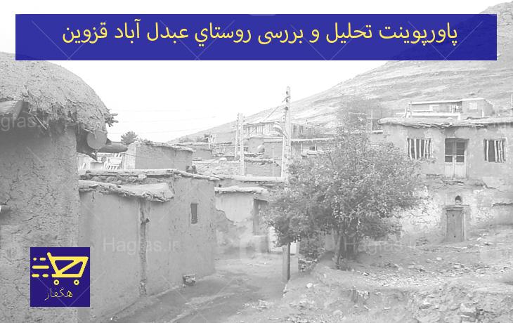 پاورپوینت تحلیل و بررسی روستای عبدل آباد قزوین