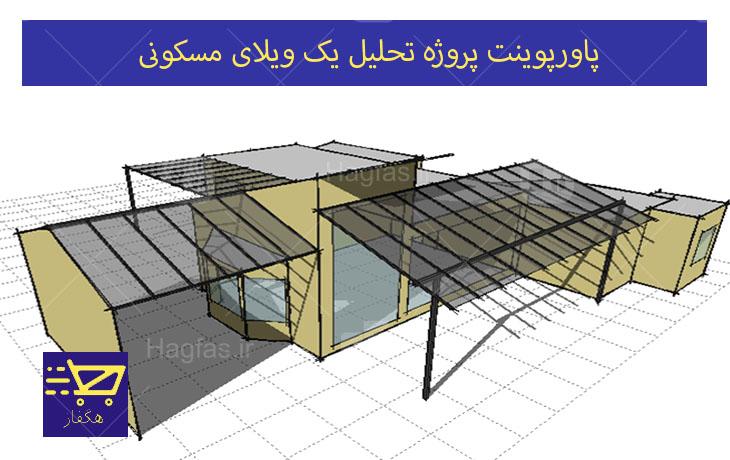 پاورپوینت پروژه تحلیل یک ویلای مسکونی