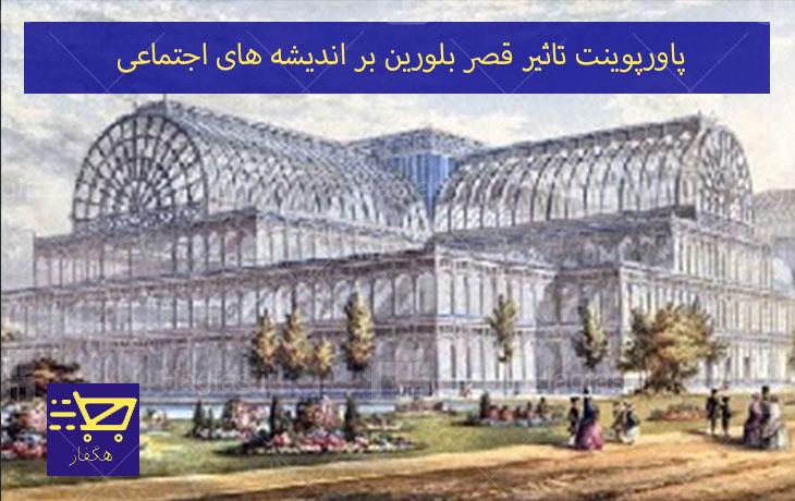 پاورپوینت تاثیر قصر بلورین بر اندیشه های اجتماعی