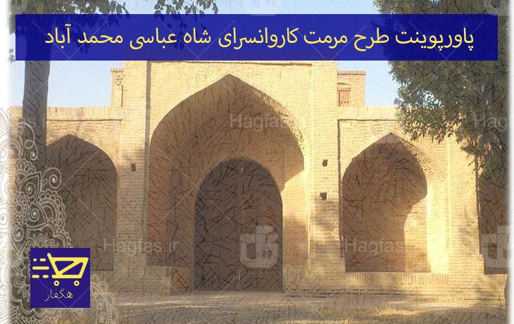 پاورپوینت طرح مرمت کاروانسرای شاه عباسی محمد آباد قزوین