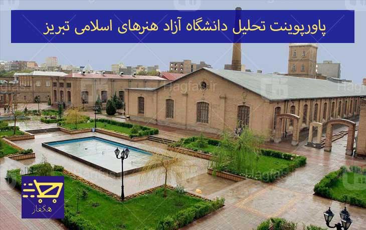 پاورپوینت تحلیل دانشگاه آزاد هنرهای اسلامی تبریز