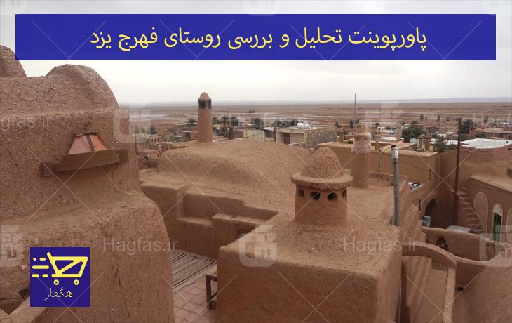 پاورپوینت تحلیل و بررسی روستای فهرج یزد