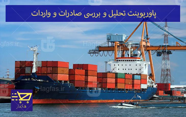 پاورپوینت تحلیل و بررسی صادرات و واردات