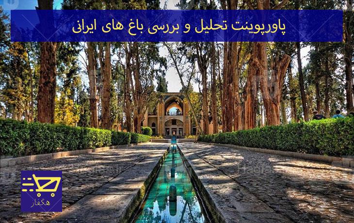 پاورپوینت تحلیل و بررسی باغ های ایرانی