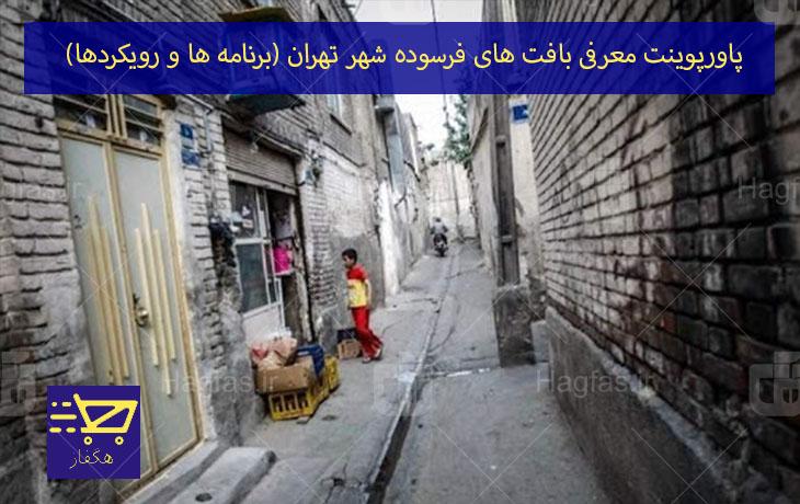 پاورپوینت معرفی بافت های فرسوده شهر تهران (برنامه ها و رویکردها)