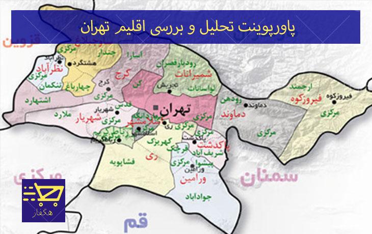 پاورپوینت تحلیل و بررسی اقلیم تهران