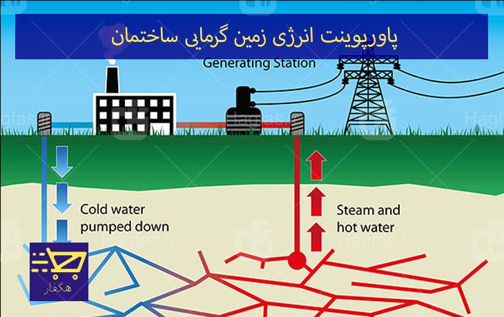 پاورپوینت انرژی زمین گرمایی ساختمان