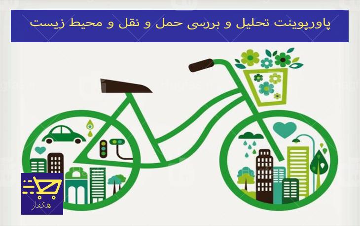 پاورپوینت تحلیل و بررسی حمل و نقل و محیط زیست
