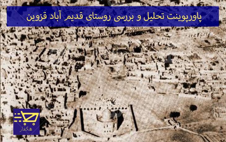 پاورپوینت تحلیل و بررسی روستای قدیم آباد