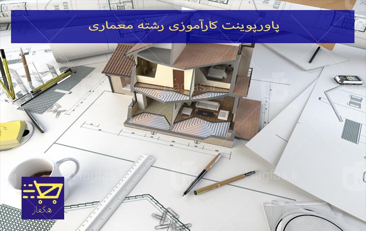 پاورپوینت گزارش کارآموزی رشته معماری